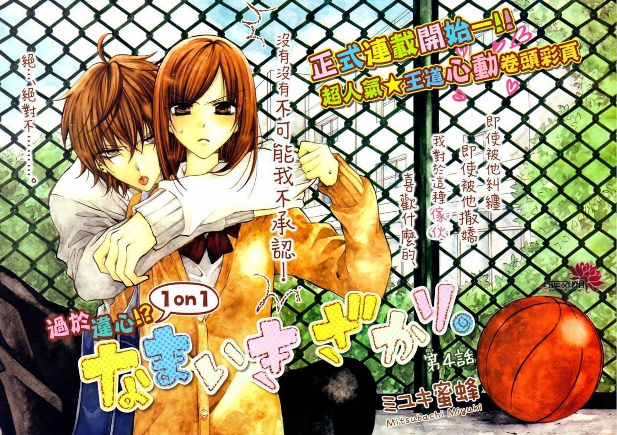 Basketball Romance Manga