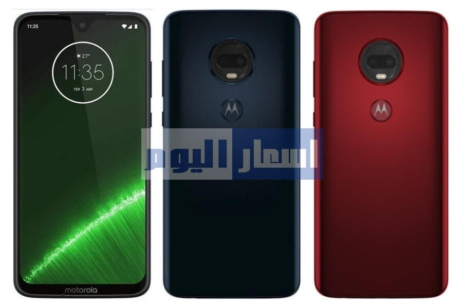 سعر Motorola Moto G7 Plus