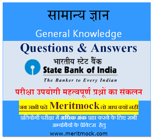 Important GK Questions for SBI Clerk Exa