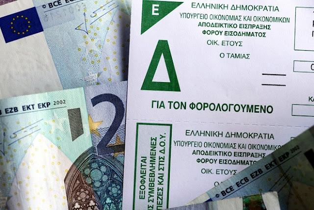 Φορολογικές δηλώσεις πριν ... το Πάσχα!