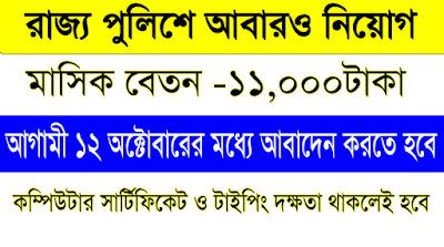 WB Police ecruitment 2018 - Data Entry Operator Job Kolkata