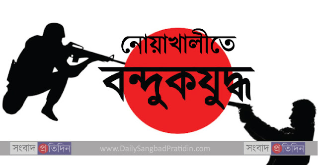 Daily_Sangbad_Pratidin_gun_fight.jpg