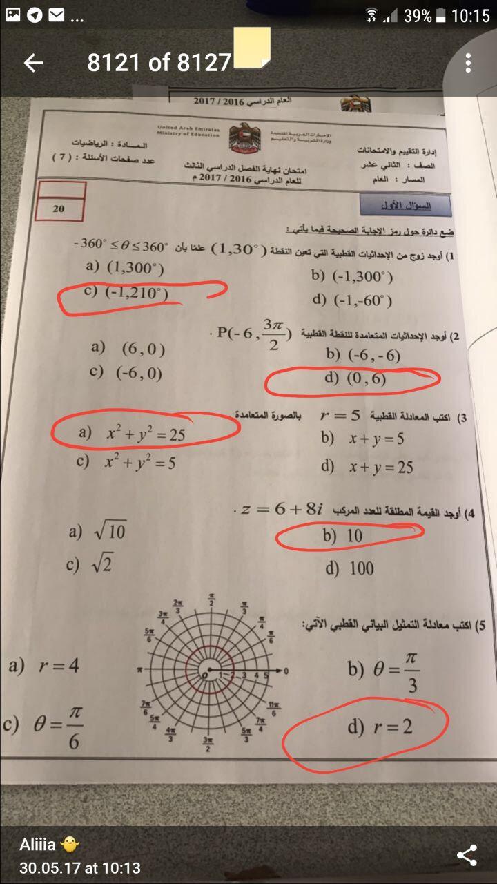 كتاب الرياضيات الصف السادس الفصل الثاني