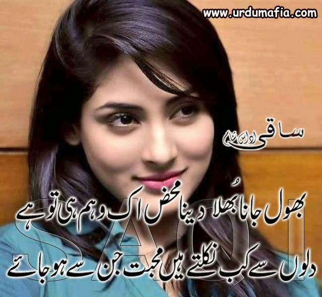 love poetry sms in urdu