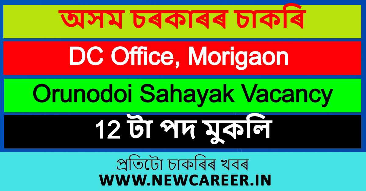 DC Office, Morigaon Recruitment 2020 : Apply For 12 Orunodoi Sahayak Vacancy