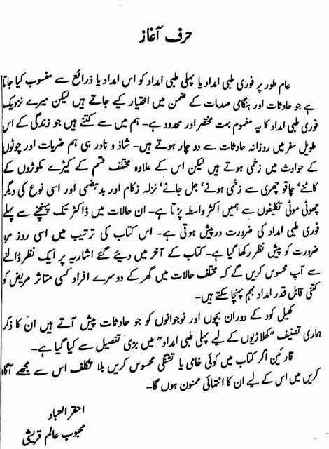 Fori Tibbi Imdad by Mehboob Alam Qureshi
