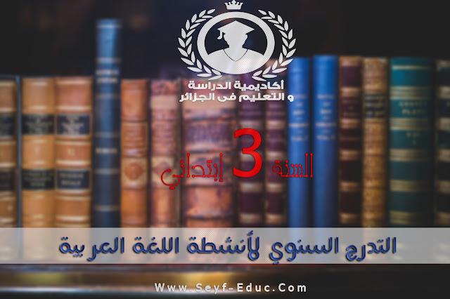 تحميل التدرج السنوي لأنشطة اللغة العربية للسنة الثالثة إبتدائي -2016/2017
