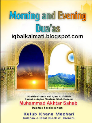Morning and Evening Duas (Prayers) Book in PDF