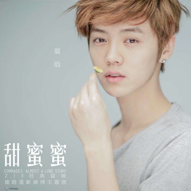 [Single] Luhan – As Sweet as Honey (Comrades: Almost A Love Story OST)