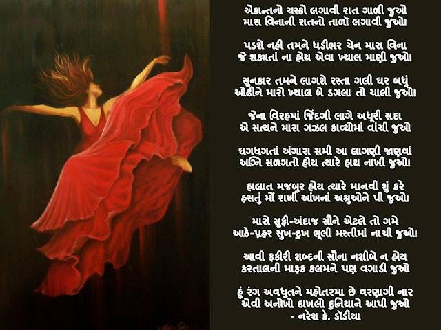 एकान्तनो चस्को लगावी रात गाळी जुओ Gujarati Gazal By Naresh K. Dodia