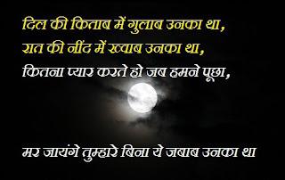 Romantic Good Night Shayari in Hindi for Girlfriend, Boyfriend