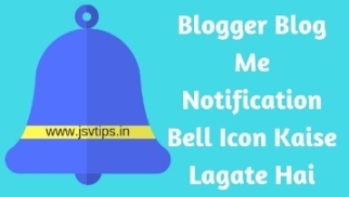 Blogger Blog Me Notification Bell Icon Kaise Lagate Hai