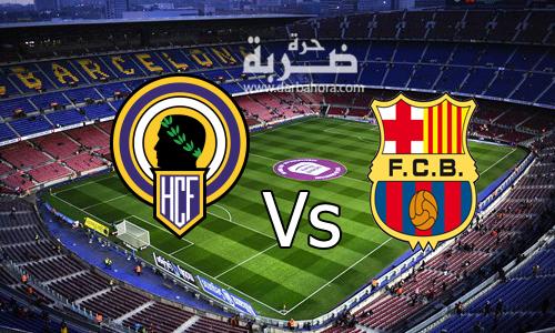"""نتيجة مباراة برشلونة وإيركوليس , """"يلا شوت"""" مباراة برشلونة في كأس ملك اسبانيا فوز برشلونة 7-0"""