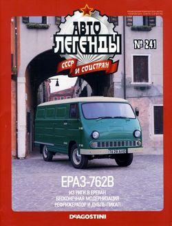 Читать онлайн журнал Автолегенды СССР и соцстран (№241 2018 ЕрАЗ-762В)  или скачать журнал бесплатно