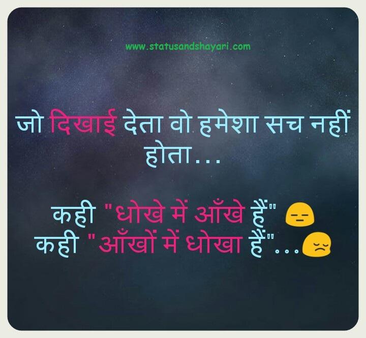 Love, Life, Inspirational - Hindi Shayari Images for ...
