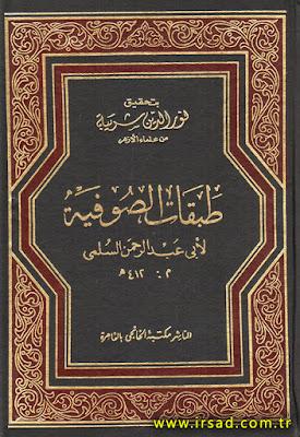 تحميل كتاب طبقات الصوفية pdf أبو عبد الرحمن السلمي