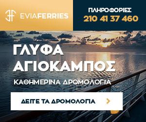 ΔΡΟΜΟΛΟΓΙΑ ΓΛΥΦΑΣ - ΑΓΙΟΚΑΜΠΟΥ