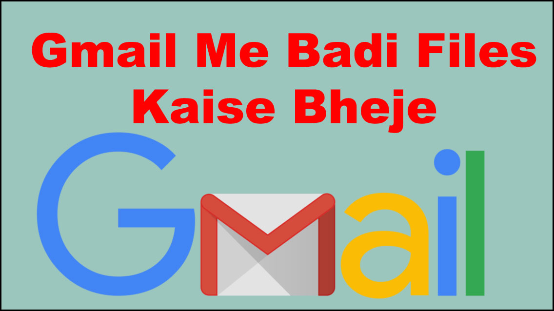 Gmail me badi files ko kaise send karte hai