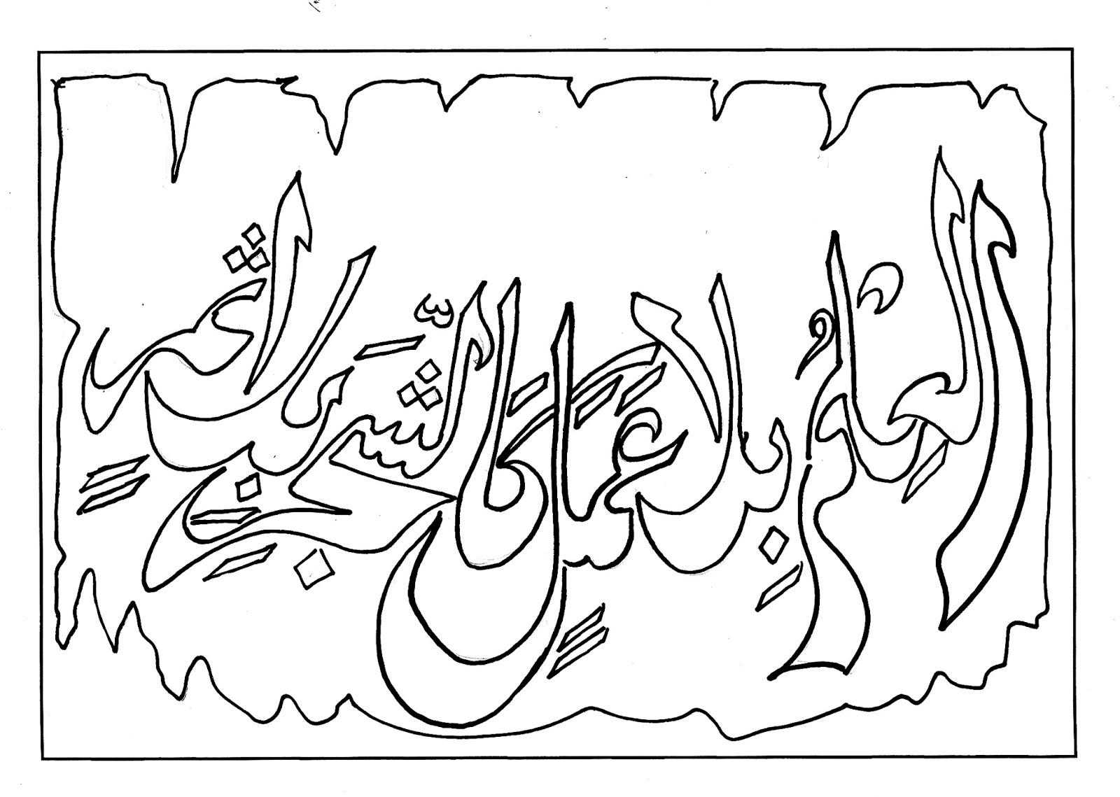 Belajar Mewarnai Kaligrafi Arab Pewarna T