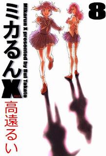 [高遠るい] ミカるんX 第01-07巻
