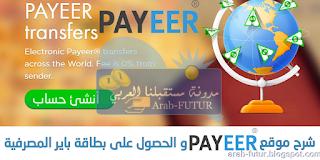 شرح التسجيل والتعامل مع بنك باير payeer الروسي