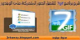 شرح برنامج 7gif لتشغيل الصور المتحركة على الويندوز