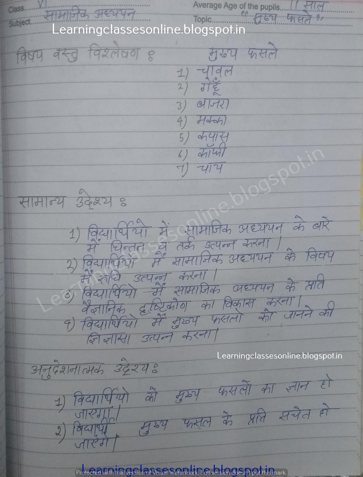 BTC DELED B.Ed Social Science Lesson Plan In Hindi on मुख्य फसले