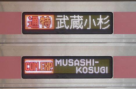 東急東横線 通勤特急 武蔵小杉行き1 5050系4000番台