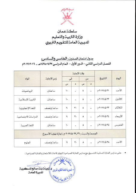 http://omaneduportal.blogspot.com/2017/04/Table-of-tests-for-the-second-semeste.html
