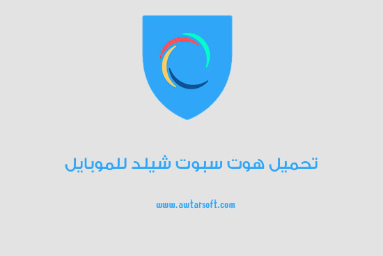 تحميل تطبيق هوت سبوت شيلد Hotspot Shield للأندرويد والأيفون مجانا