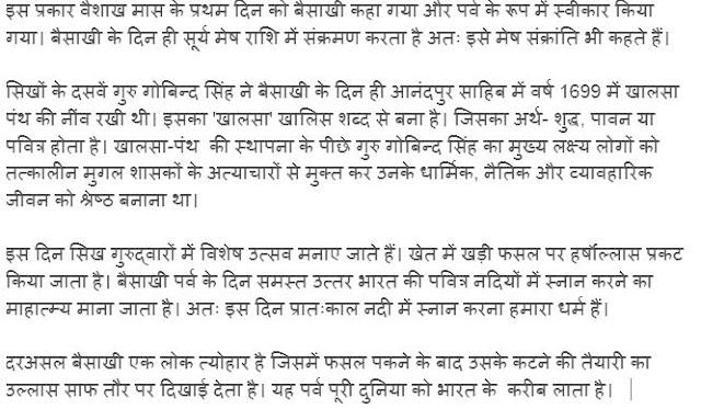 Baisakhi Festival Short Essay Paragraph Nibandh In Hindi Eng Punjabi