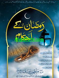 Ramadan ke Ahkam