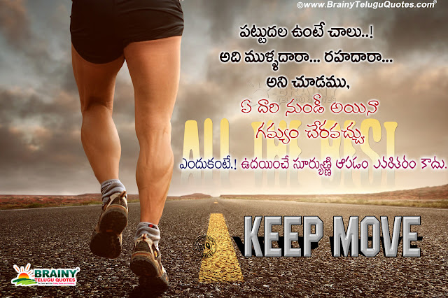 nice telugu quotes-keep move for success quotes in telugu, all the best success words in telugu