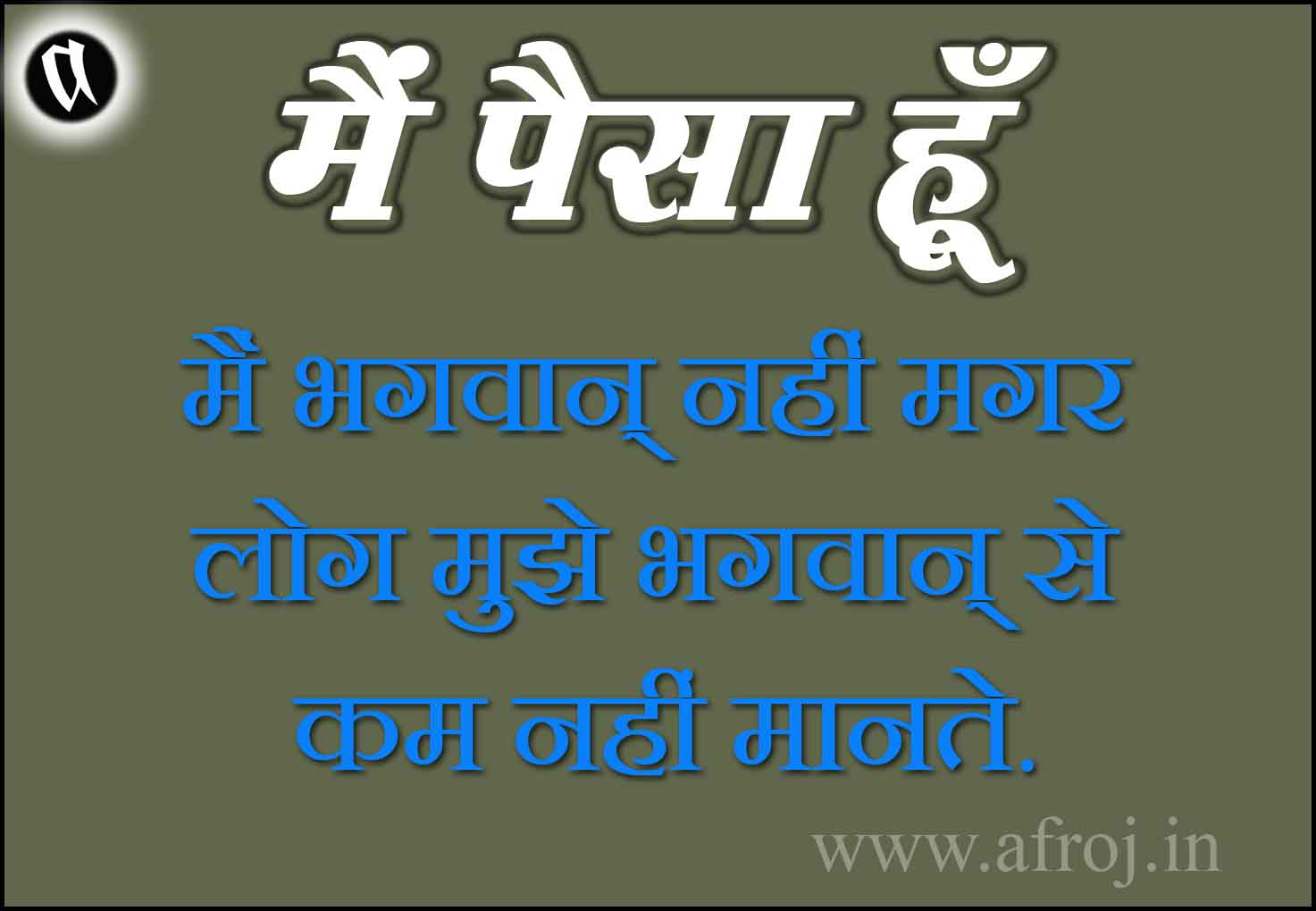 Money Quotes in Hindi: मैं पैसा हूँ - Afroj.In