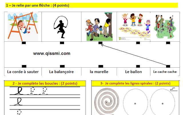 مراقبة مستمرة اللغة الفرنسية المستوى الاول