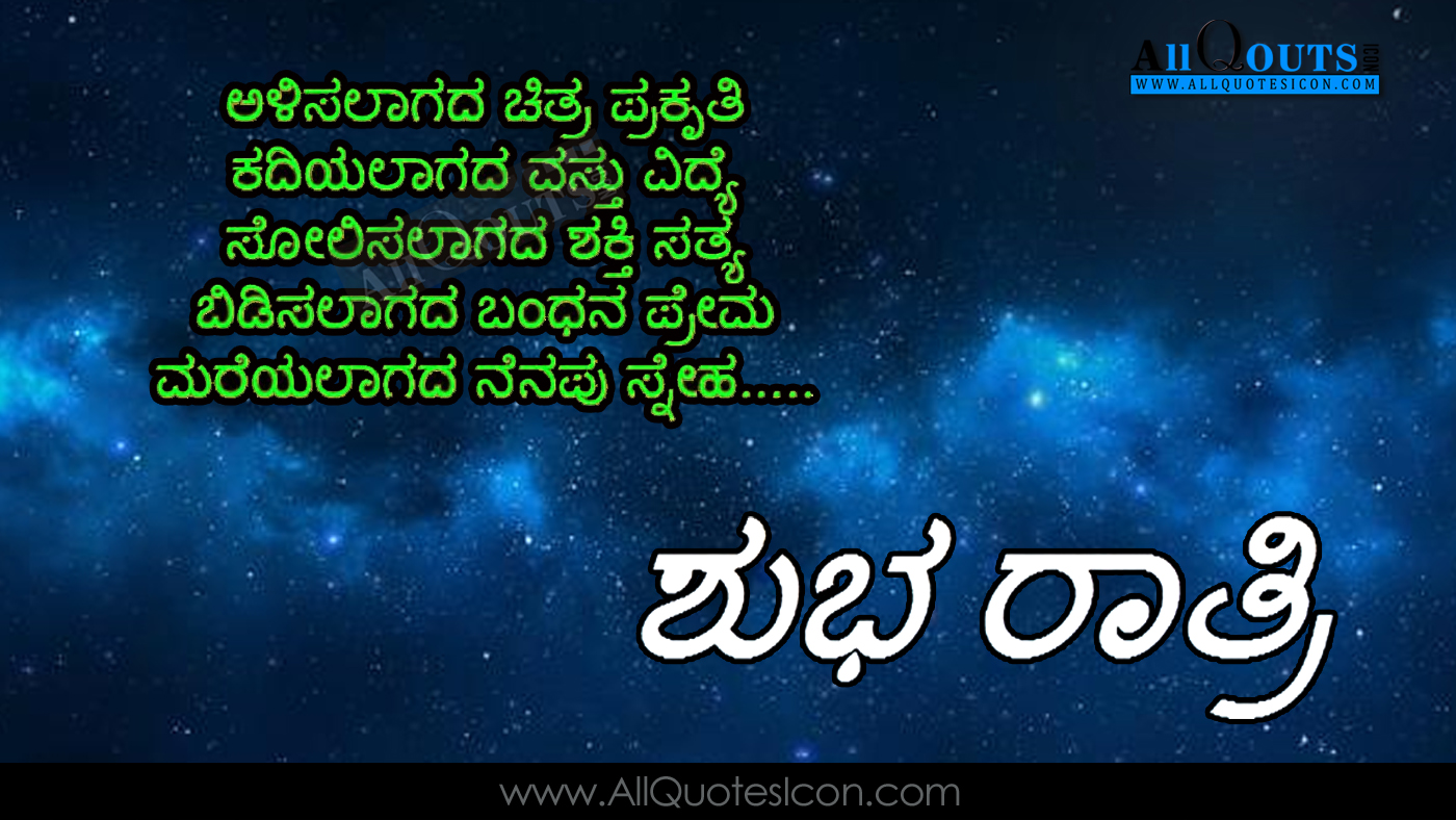 Good Night Quotes With Images In Kannada Kannada Quotes Good Night