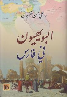 تحميل كتاب البويهيون في فارس - علي حسن غضبان