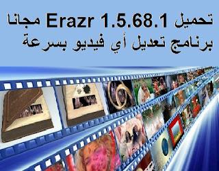 تحميل Erazr 1.5.68.1 مجانا برنامج تعديل أي فيديو بسرعة