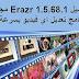 تحميل Erazr 1-5-68-1 مجانا برنامج تعديل أي فيديو بسرعة
