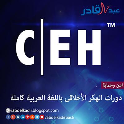 دورات الهكر الأخلاقى باللغة العربية كاملة