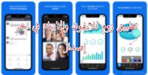 أفضل برنامج مجاني لإجراء الاجتماعات عبر الفيديو - تطبيق زوم ZOOM للايفون