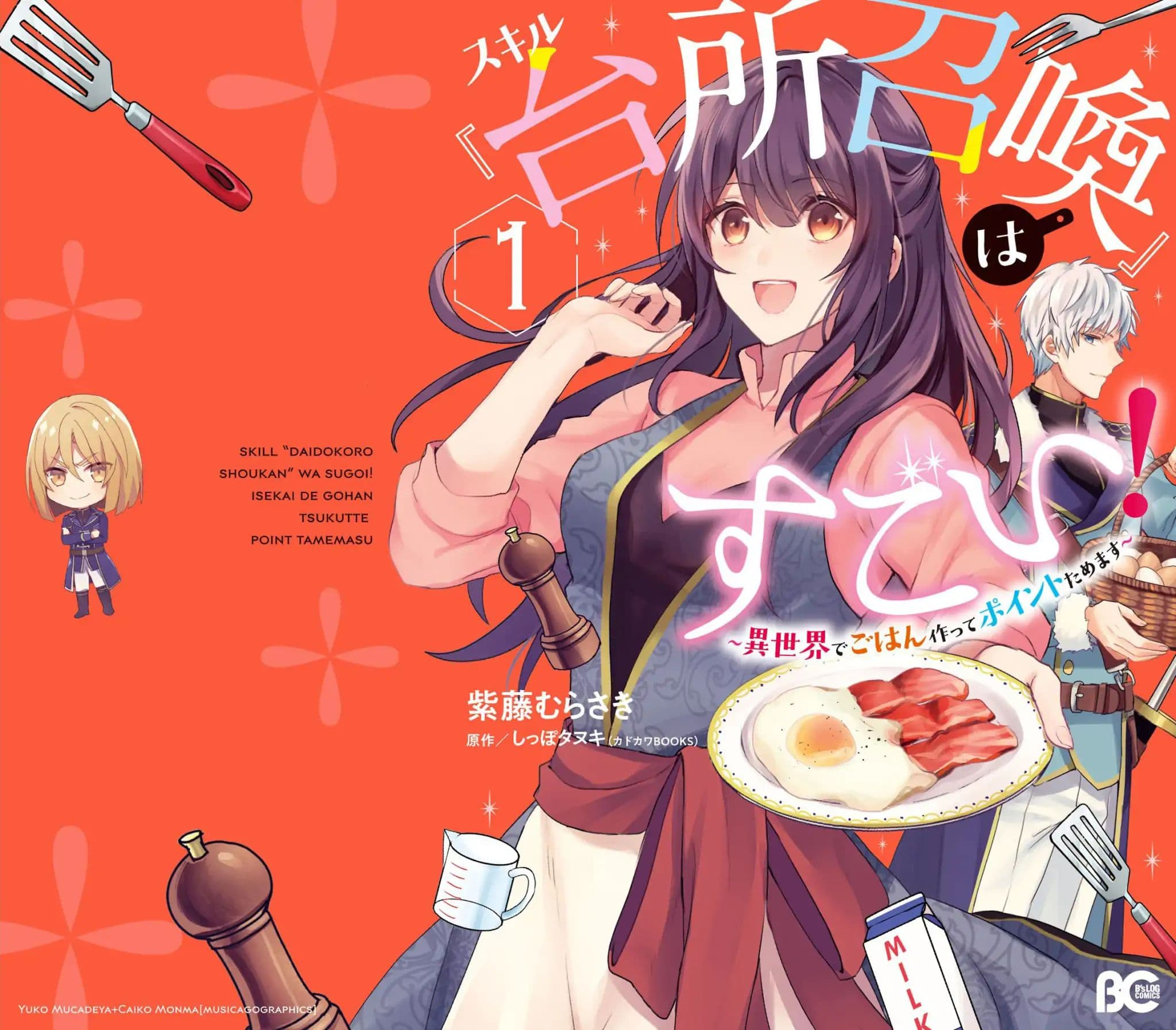 อ่านการ์ตูน Skill Daidokoro Shoukan wa Sugoi! Isekai de Gohan Tsukutte Point Tamemasu ตอนที่ 3 หน้าที่ 1