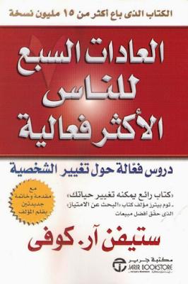 تحميل كتاب العادت السبع للناس الأكثر فعالية .PDF تحميل مباشر