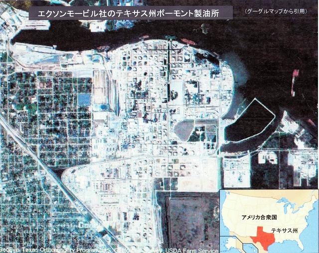 世界の貯蔵タンク事故情報: 米国テキサス州のエクソンモービルでタンク火災