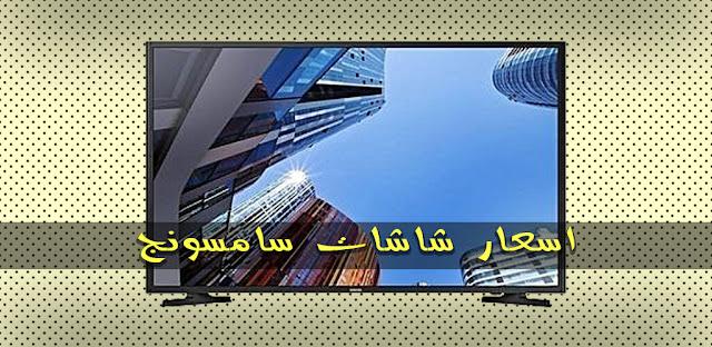 اسعار شاشات سامسونج اليوم في مصر 2018