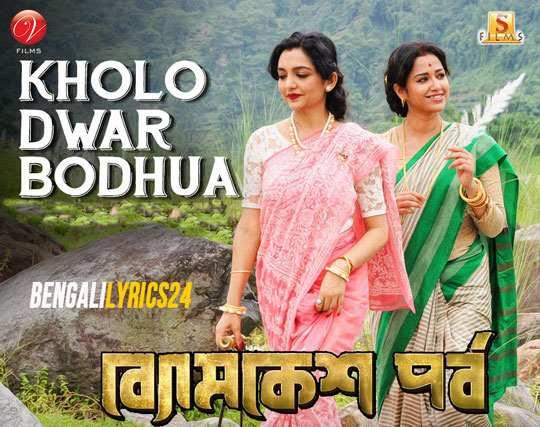 Kholo Dwar Bodhua - Byomkesh Pawrbo, June Malia, Sohini Sarkar
