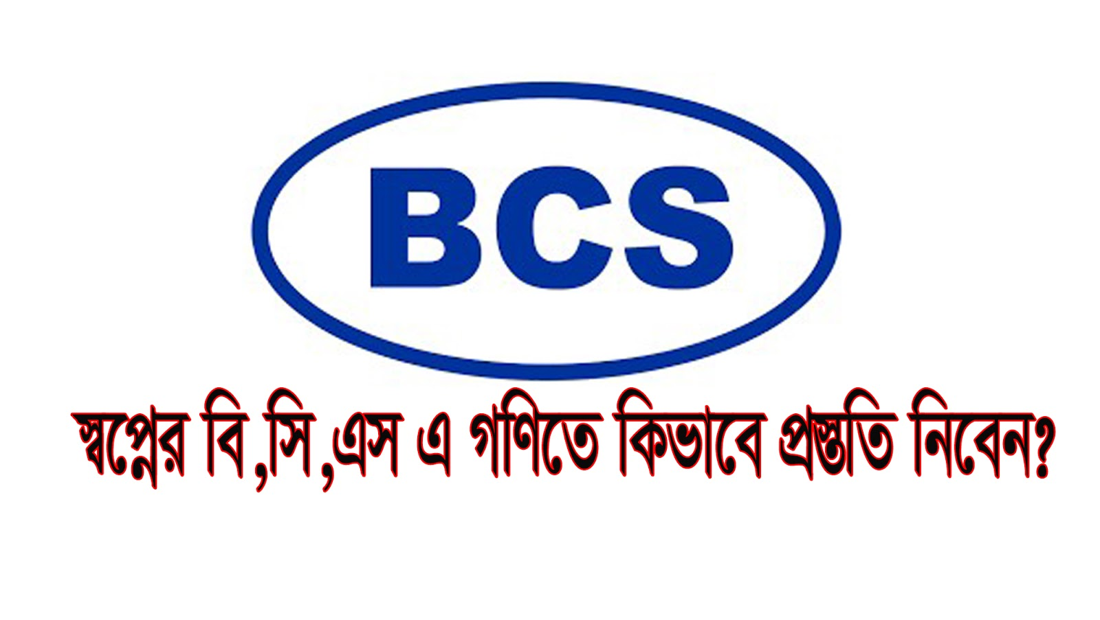 বিসিএস প্রিলির জন্য গণিত প্রস্তুতি | কিভাবে রপ্ত করবেন গণিত? BCS Preparation