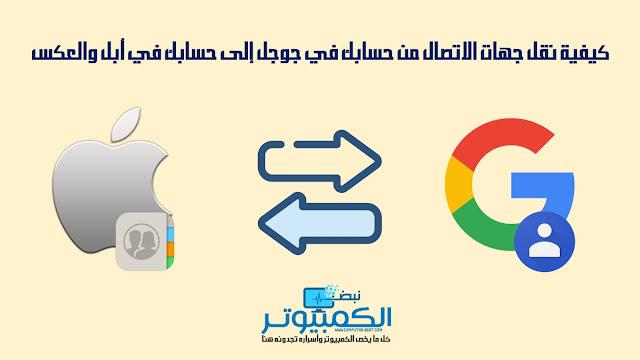 كيفية نقل جهات الاتصال من حسابك في جوجل إلى حسابك في أبل والعكس
