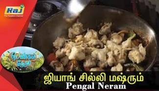 Pengal Neram Raj Tv