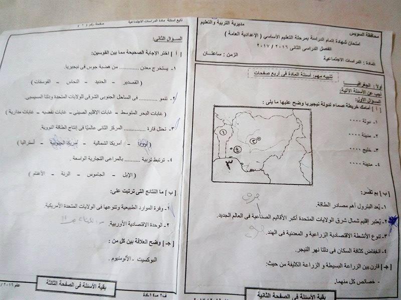امتحان الدراسات الاجتماعية محافظة السويس للصف الثالث الاعدادى الترم الثاني 2017